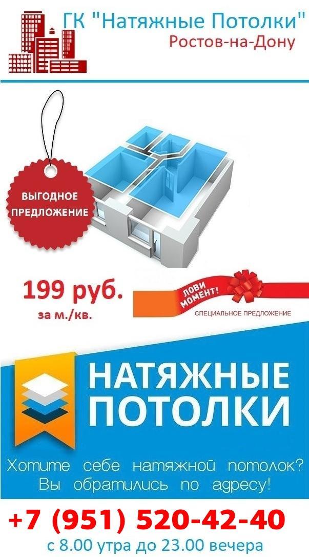 http://ros-potolok.ru/wp-content/uploads/2019/01/Banner.jpg