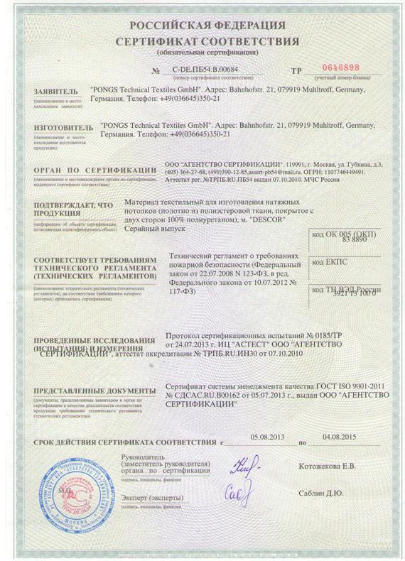 Сертификат Descor